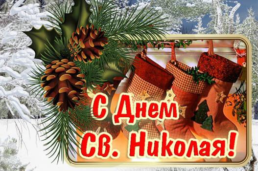 День Святого Николая в Черкассах