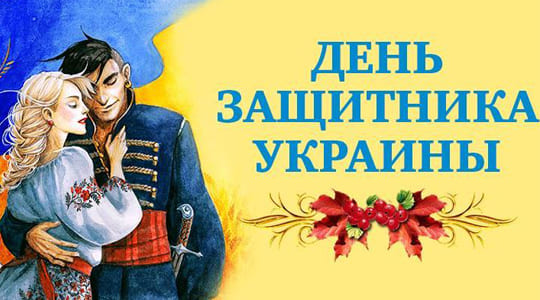 День казачества: как отпраздновать в Черкассах?