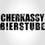 Паб «Cherkassy Bierstube»