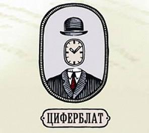 ciferblat_logo