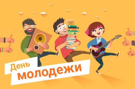 День молодежи 2020: празднуем в Черкассах