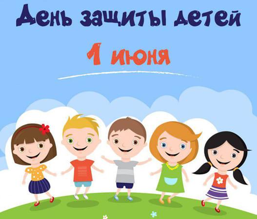 День защиты детей 2020 – как отпраздновать в Черкассах