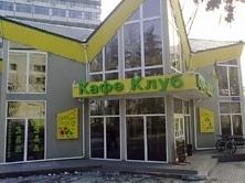Какое кафе в Донецке лучше выбрать
