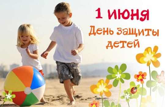 День защиты детей: как отпраздновать в Черкассах?