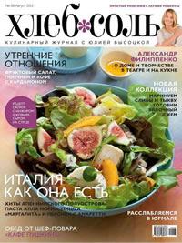 Журнал Хлеб Соль