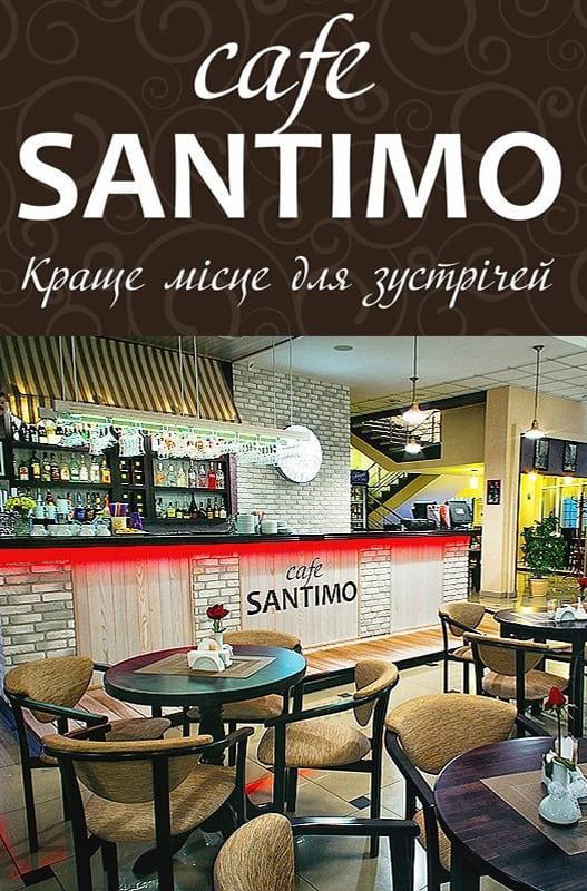 Кафе Santimo в Черкассах