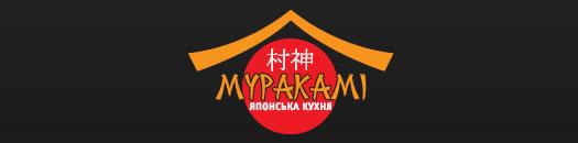 Мураками