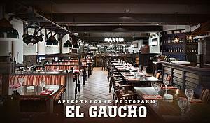 El Gaucho - ресторан для любителей мяса