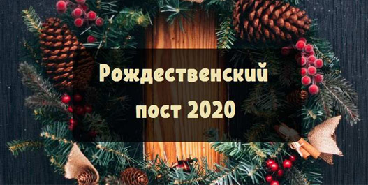 Рождественский пост – как соблюдать и каких традиций придерживаться?