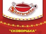 Кафе-пиццерия «Сковородка»
