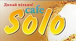 Кафе «Соло»