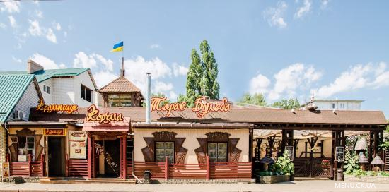 Тарас Бульба Ресторан