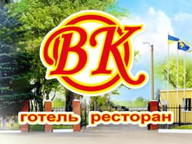 ресторан ВК